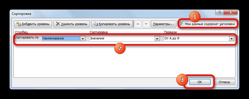 Окно сортировки в Microsoft Excel