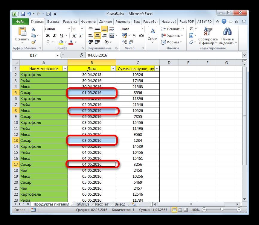 Выделение розрозненных ячеек в Microsoft Excel