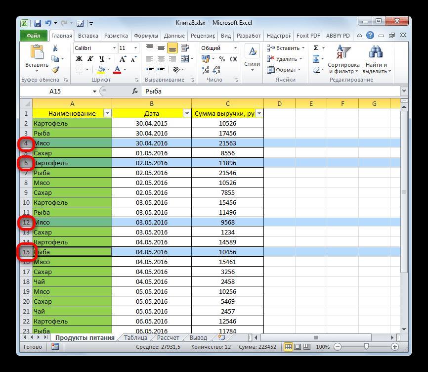 Выделение розрозненных строк в Microsoft Excel