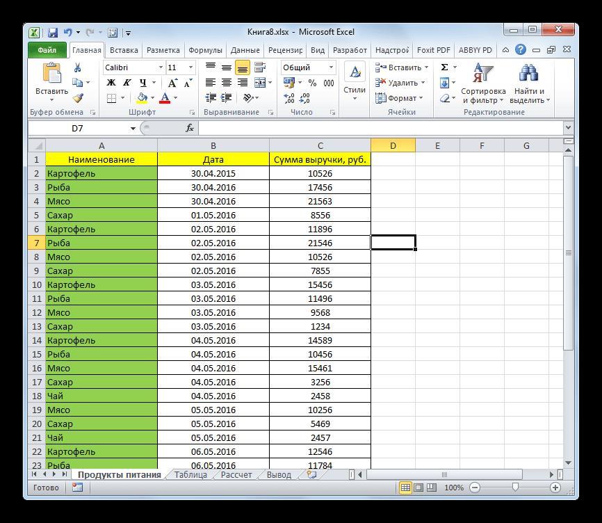Пустые строки удалены в Microsoft Excel