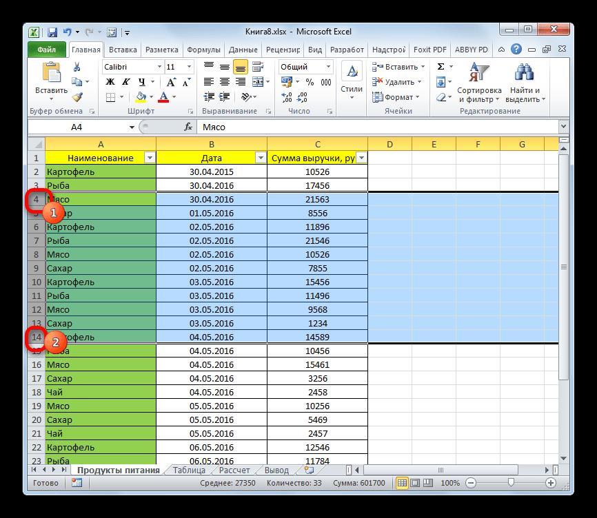 Выделение диапазона строк с помощью клавиши Shift в Microsoft Excel