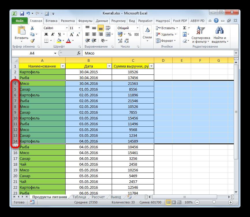 Выделение диапазрона строк в Microsoft Excel