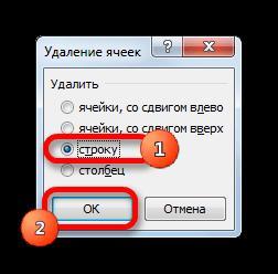 Выбор объекта удаления в Microsoft Excel