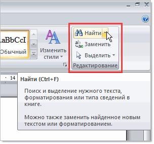 Группа команд Редактирование