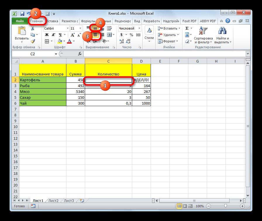 Выравнивание ячейки в Microsoft Excel