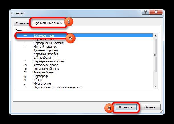 Специальные знаки в Microsoft Excel