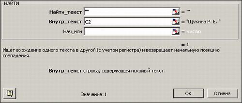 Панель функции НАЙТИ