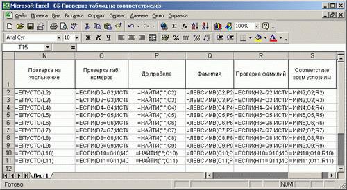 Рабочий лист с формулами для определения соответствия двух таблиц