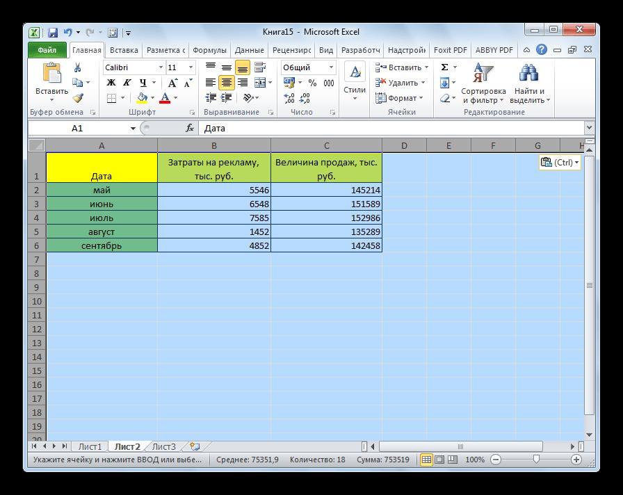 Лист вставлен в Microsoft Excel