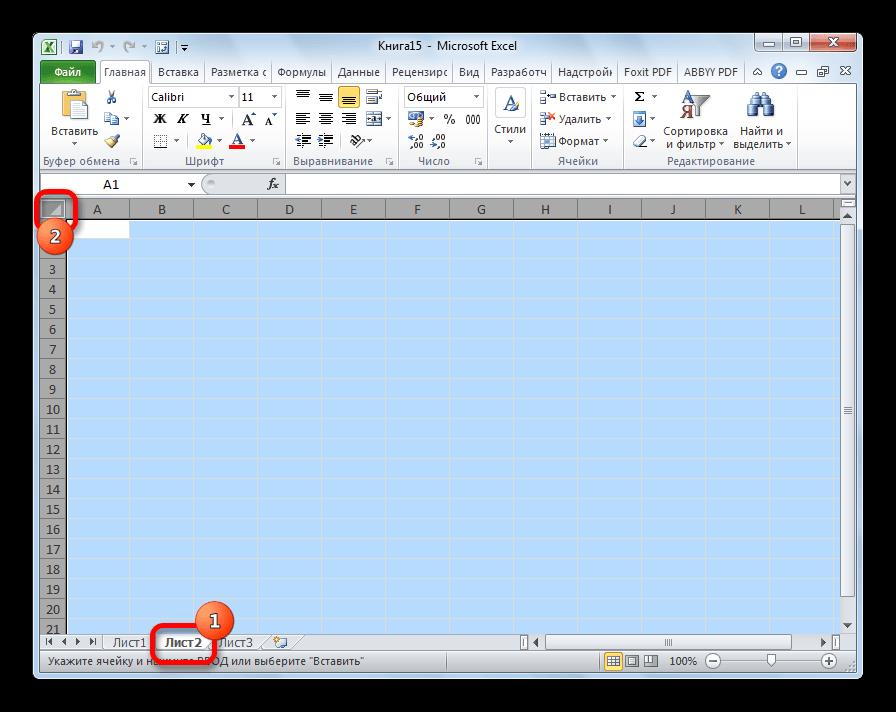 Вставка всего листа в Microsoft Excel