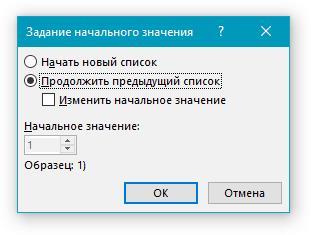prodolzhit-predyidushhiy-spisok-v-word