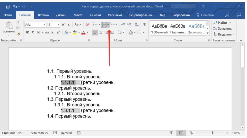 knopka-numeratsii-v-word
