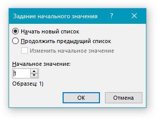 nachat-novyiy-spisok-v-word