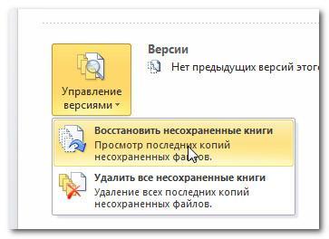 Автосохранение Excel