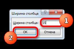 Окошко ширины столбцов в Microsoft Excel