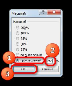 Установка произвольного масштаба в окне масштабирования в Microsoft Excel