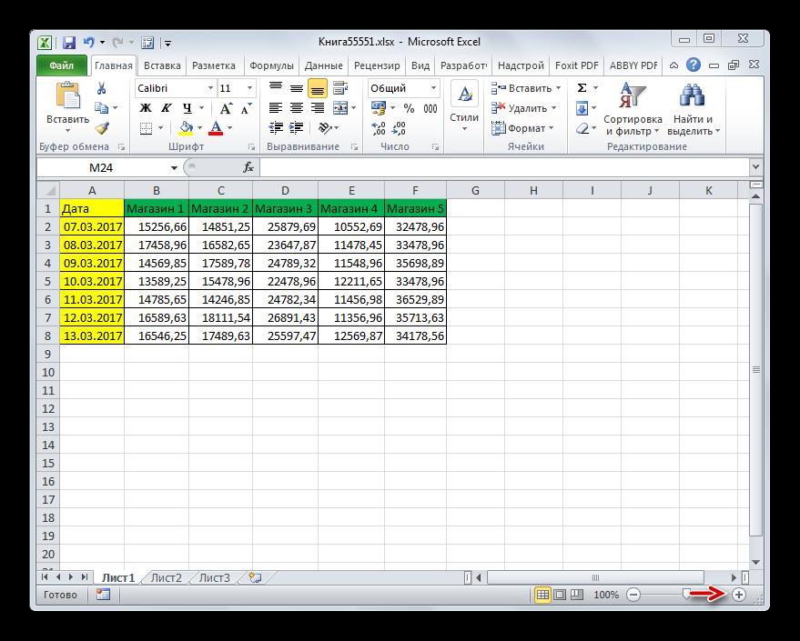 Перетягивание ползунка масштабирования в Microsoft Excel