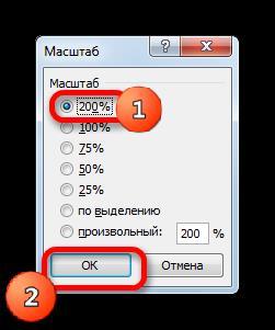 Установка предуставновленного масштаба в окне масштабирования в Microsoft Excel