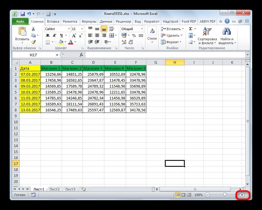 Нажатие кнопки масштабирования в Microsoft Excel