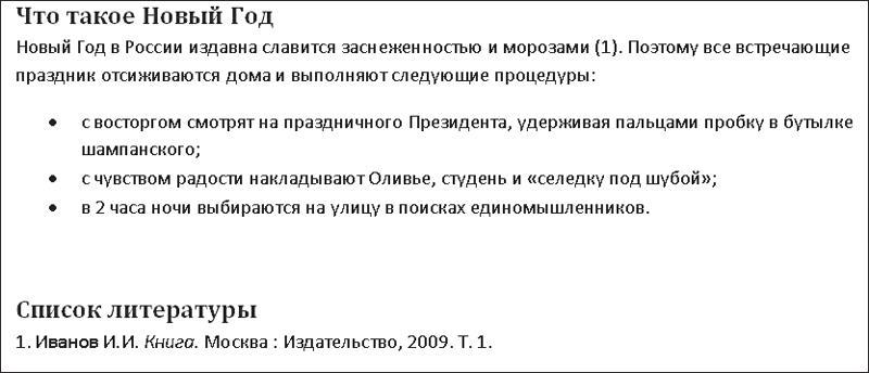 Рис. 5.18. Документ со списком литературы