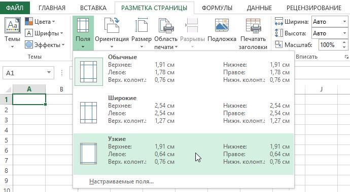 Форматирование полей в Excel