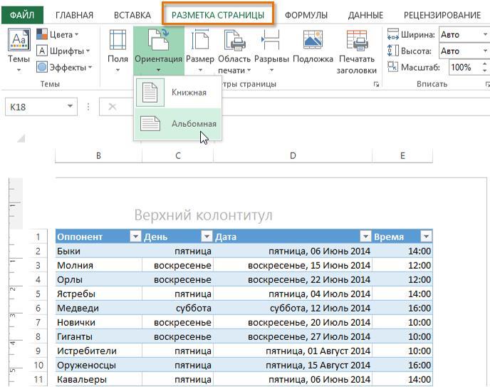 Ориентация страницы в Excel