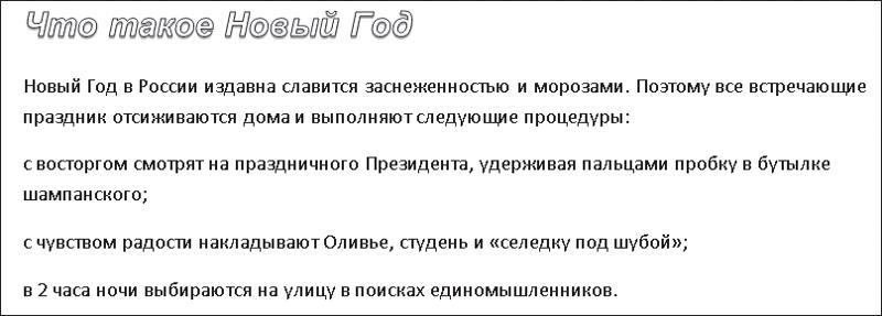 Рис. 5.2. Пример текста после форматирования шрифта