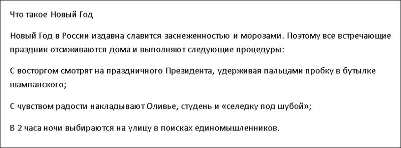 Рис. 5.1. Пример текста до оформления