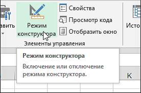 Переключение между этими режимами происходит с помощью кнопки Режим Конструктора