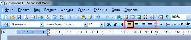 Панель инструментов Word 2003