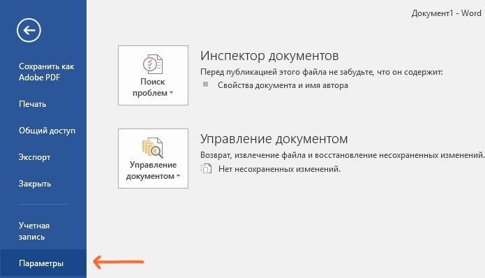 Файл Параметры