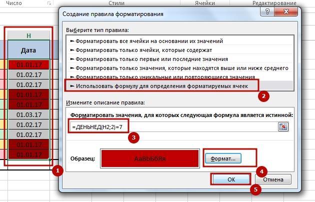 Uslovnii fofmat 6 Как применить условное форматирование в Excel