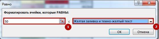 Uslovnii fofmat 31 Как применить условное форматирование в Excel
