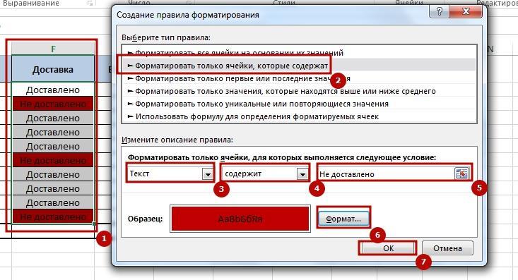 Uslovnii fofmat 7 Как применить условное форматирование в Excel