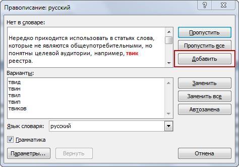 Правописание в Office 2010
