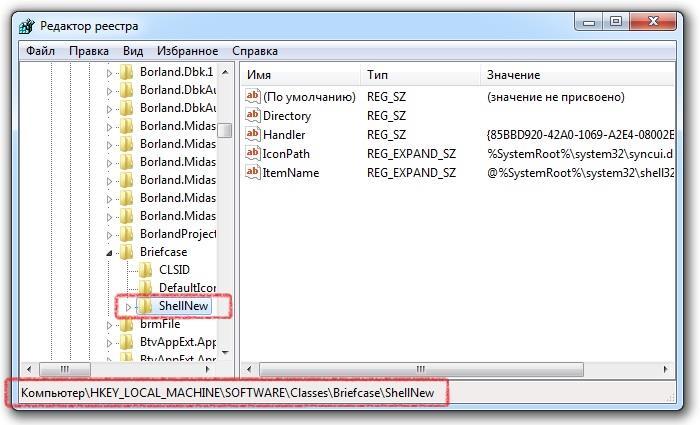 Отключаем пункты контекстного меню «Создать» в реестре.