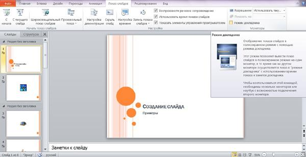 Как создавать анимацию в Power Point