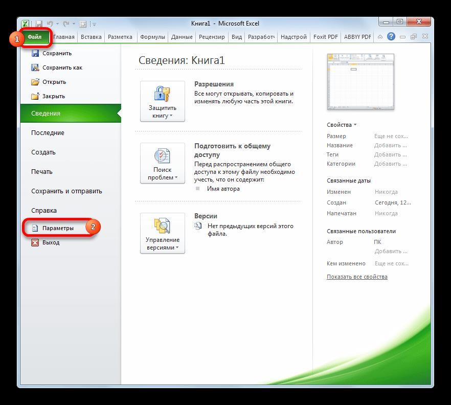 Переход в разде параметров в Microsoft Excel
