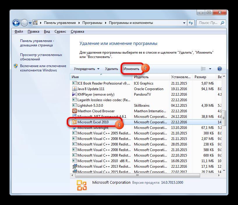 Переход к изменению программы Microsoft Excel