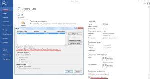 Информация о связанный файлах в Ворде