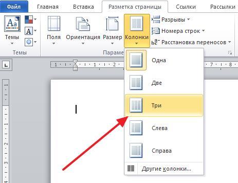 Разделите лист бумаги на три колонки