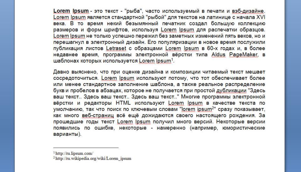 Готовые сноски Word 2007