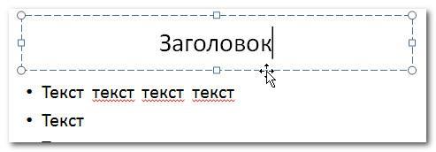 Перемещение заполнителя (надписи)