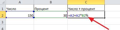 другая формула для прибавления процентов