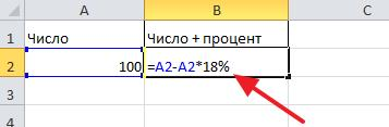 формула для отнятия процентов