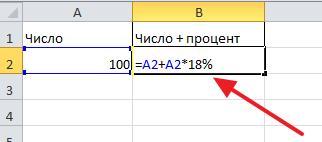 ввод формулы для прибавления процентов