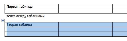 выделение второй таблицы