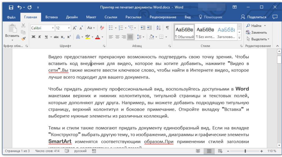 изменить форматирование в Word