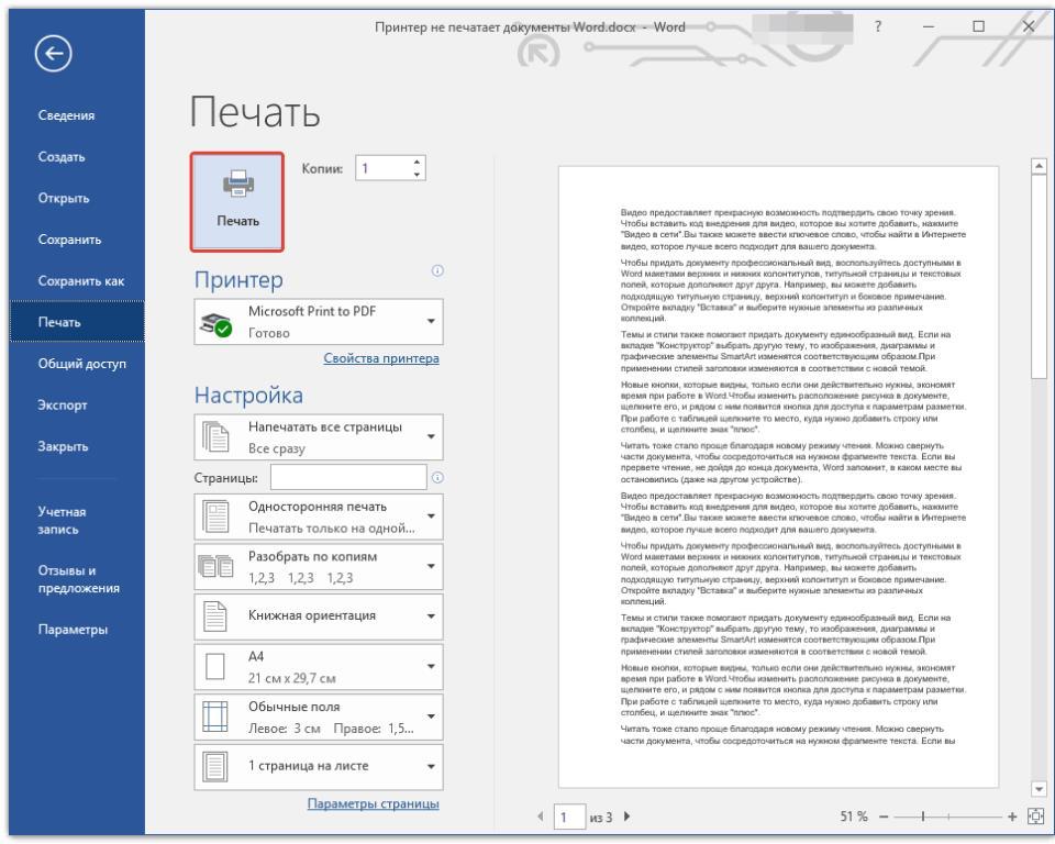 печать документа в Word