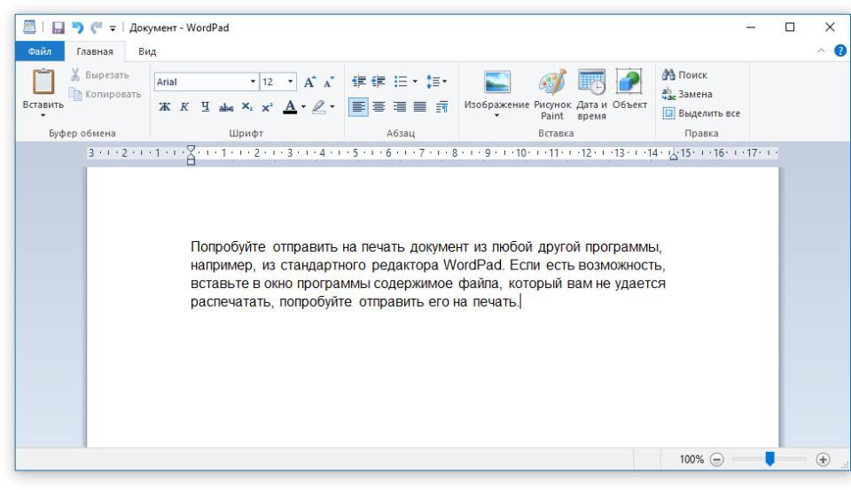 Документ - WordPad